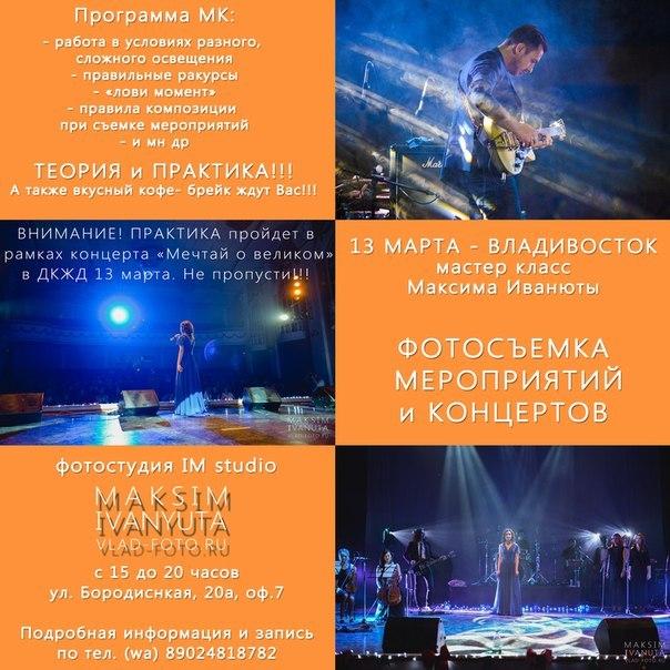 """Афиша Владивосток Мастер Класс """"ФОТОСЪЕМКА МЕРОПРИЯТИЙ И КОНЦЕРТОВ"""
