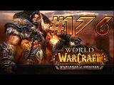 World of Warcraft - Огр или не Огр? [часть 176]