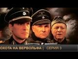Охота на Вервольфа 3 серия 2009