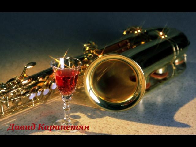 Саксофон и кларнет, инструментальная музыка - Ов, сирун, сирун