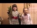 Відеопривітання для Аліни і Вані