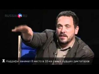 Как Убивали Муаммара Каддафи - RUSSIA.RU