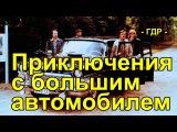 Приключения с большим автомобилем (1979) ГДР
