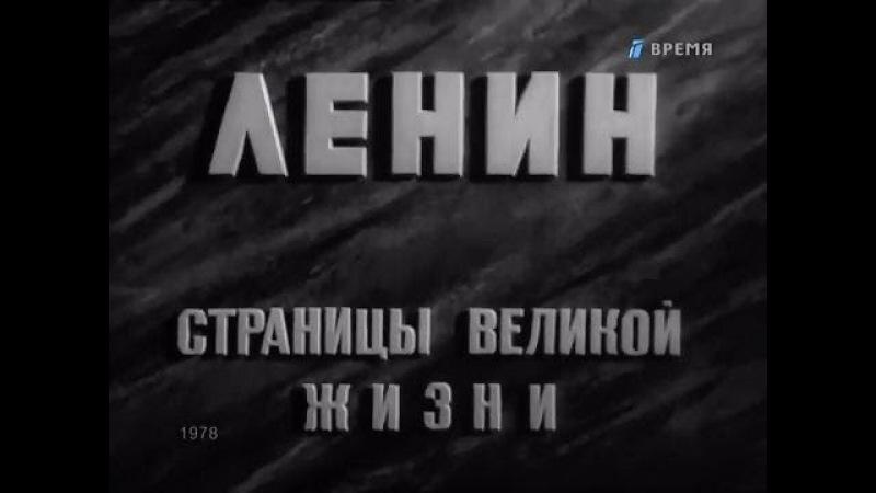 Ленин. Страницы великой жизни. 1978
