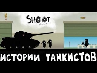 Лодка - Истории танкистов.