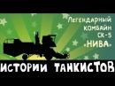 Комбайн - Истории танкистов   Приколы, баги, забавные ситуации World Of Tanks.