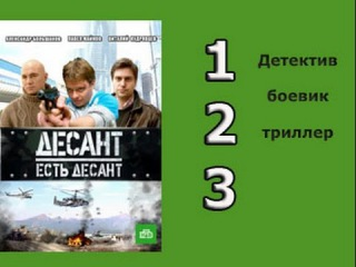 Десант есть десант   1,2,3 серия - криминальный боевик русский детективный сериал