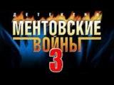Ментовские войны 3 сезон 9 серия (Сериал боевик криминал)