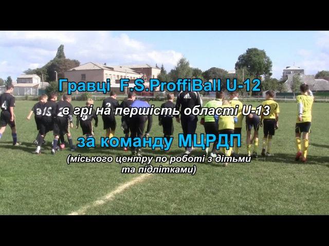 Гравці F.S. ProffiBall U-11 в грі на першість області U-13 (за команду МЦРДП)