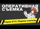 Оперативная съемка Первая помощь Видео 13