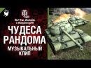 Чудеса рандома музыкальный клип от Wartactic Games и Студия ГРЕК Л Трубецкой