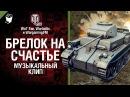 Брелок на счастье - музыкальный клип от Wartactic Games и Студия ГРЕК [World of Tanks]
