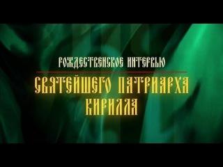 Рождественское интервью Святейшего Патриарха Кирилла 07.01.2015. У нас есть уникальный шанс возродить Россию.
