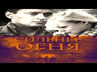 СИЛЬНЕЕ ОГНЯ 1,2,3,4 серия(БЕЗ ТИТРОВ) Военный,сериал,фильм смотреть онлайн в HD