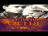 СИЛЬНЕЕ ОГНЯ 1,2,3,4 серияБЕЗ ТИТРОВ Военный,сериал,фильм смотреть онлайн в HD