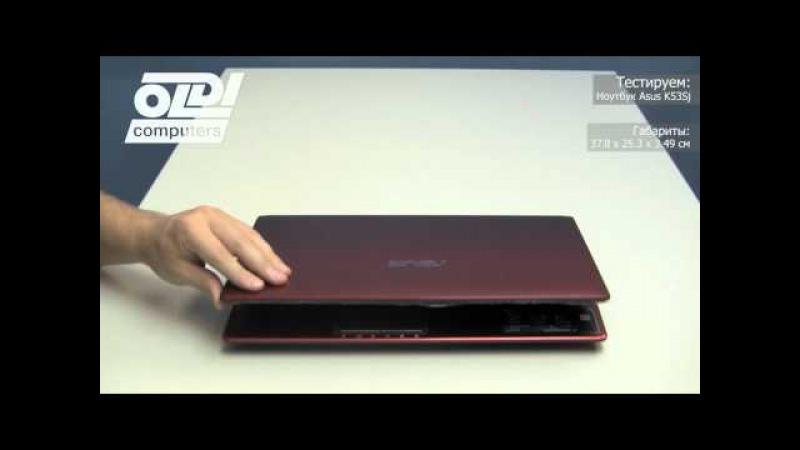 Обзор ноутбука Asus K53S