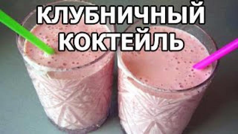 Как сделать молочно-клубничный коктейль