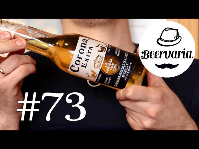 Обзор пива Corona Extra (beervaria 73)