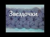 Вязание крючком Узоры Схема Звездочки Crochet Star Stitch pattern