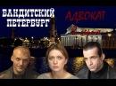 Бандитский Петербург Адвокат 8 серия