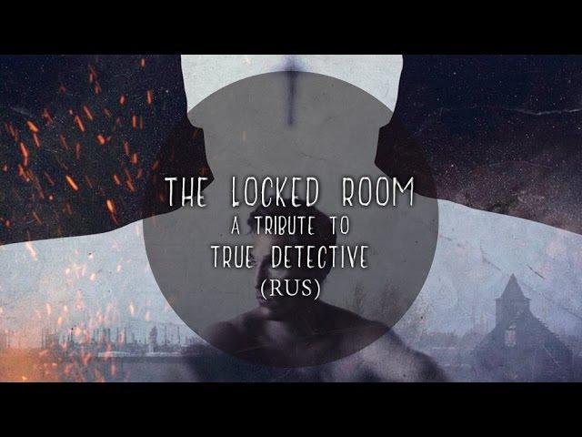 Настоящий Детектив - В запертой комнате (True Detective - The Locked Room)