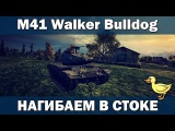 M41 Walker Bulldog - Нагибаем в стоке