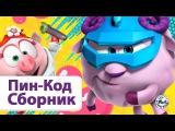 Сборник №1 ТОП- 10 серий - Смешарики. ПИН - код Познавательные мультфильмы
