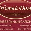 "салон мебели ""Новый Дом"" г.Магнитогорск"