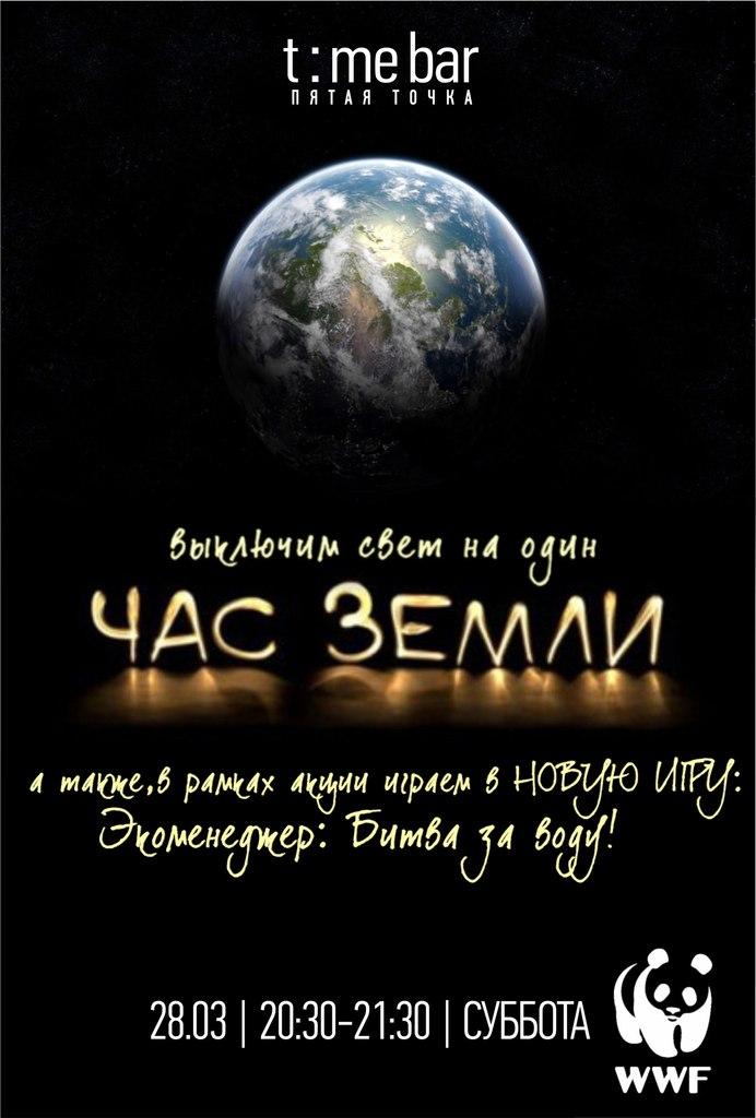 Афиша Хабаровск WWF / ЧАС ЗЕМЛИ / Экоменеджер: Битва за воду