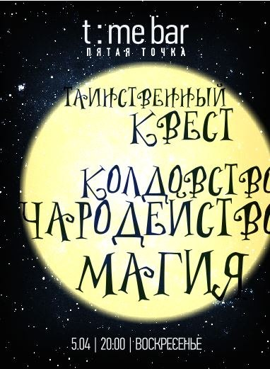 Афиша Хабаровск квест / МЕДЖИК ТАЙМ / 5.04 20:00