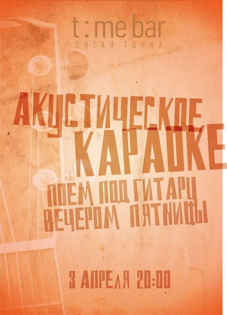 Афиша Хабаровск АКУСТИЧЕСКОЕ КАРАОКЕ / гитарные посиделки / 3.04