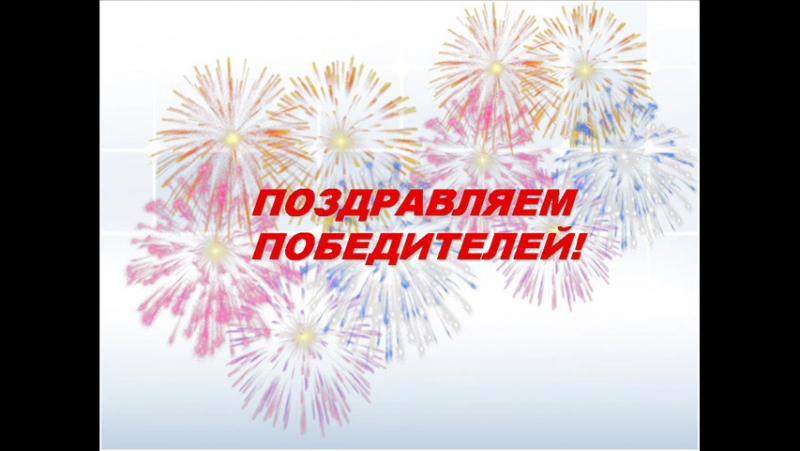 Новосибирские победители Всероссийского конкурса