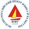 Испано-Российский центр языка и культуры ЮФУ