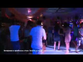 Лайнер Империя MC Sasha Sunrise, арабская вечеринка