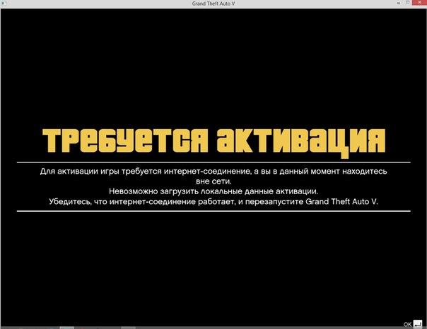 Rockstar требует авторизороватса при запуске GTA 5.Grand Theft Auto V.