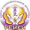 Центр Оздоровительной  Практики Рейки. Ижевск