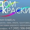 "Интернет-магазин ""Дом краски"""