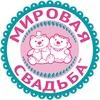 """Свадебный Супермаркет """"Мировая свадьба"""" (тм)"""