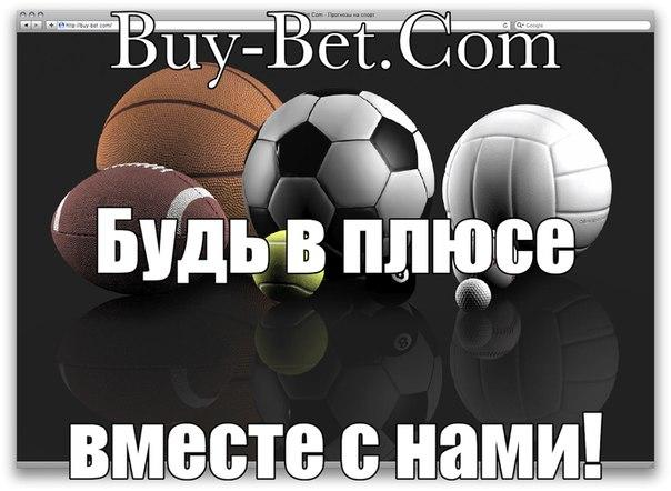 Спортивные прогнозы купить
