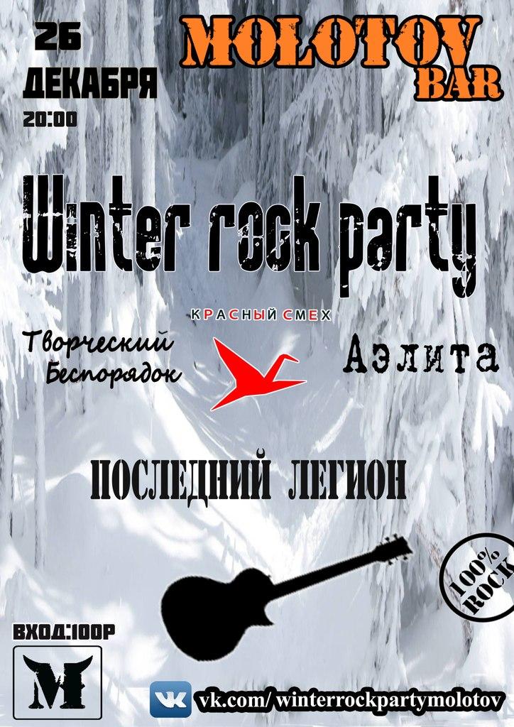 Афиша Тамбов Winter Rock Party 26.12