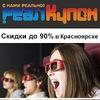 РЕАЛКУПОН — скидки и купоны в Красноярске
