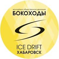 Логотип Бокоходы
