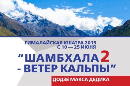 Гималайская Кшатра 2015