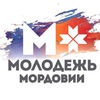 Молодежь Мордовии