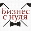 Идеи для БИЗНЕСА (Минск, Беларусь)