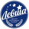 Центр бытовых услуг «Левша» г.Тюмень