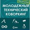 Хакспейс - Вега [FREE] Техно-курсы и коворкинг