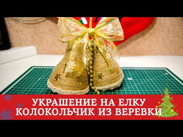 Украшение на елку - колокольчики из веревки Подготовка к Новому Году и Рождеству
