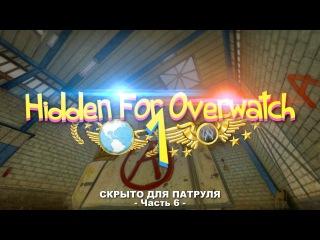 [H4O][CS:GO] HIDDEN FOR OVERWATCH - Part.1