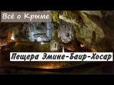 Пещера Эмине-Баир-Хосар. Крым, массив Чатыр Даг.